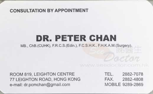 Dr Chan Chi Moon Peter Name Card
