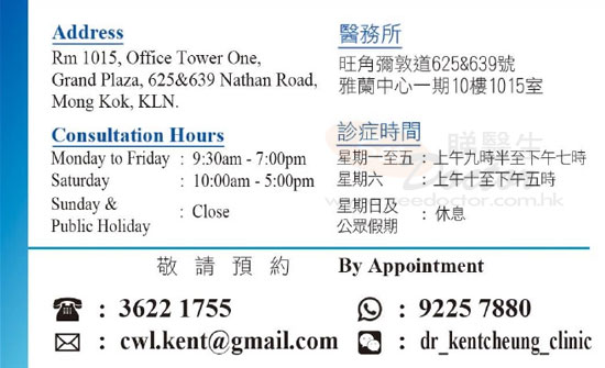 Dr Cheung Wing Lin, Kent Name Card