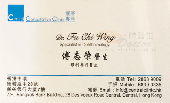 Dr FU CHI WING Name Card