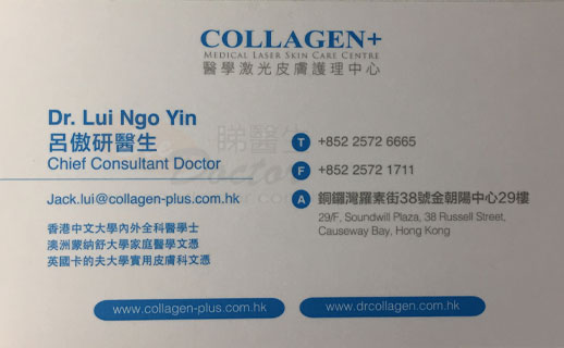 Dr  Lui Ngo Yin Name Card