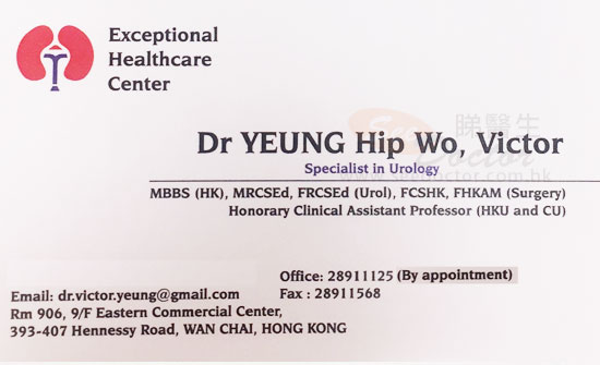 Dr Yeung Hip Wo Victor Name Card