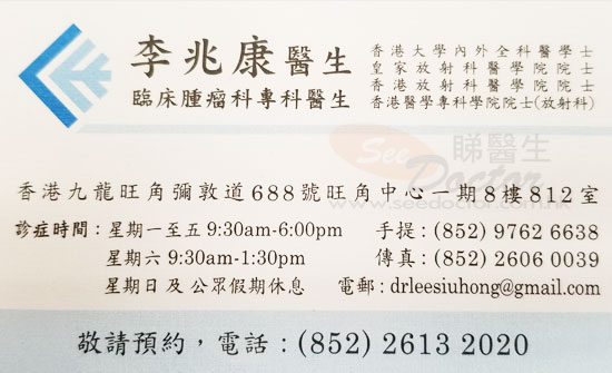 Dr Lee Siu Hong Name Card