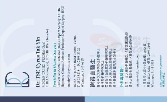 Dr Tse Cyrus Tak Yin Name Card