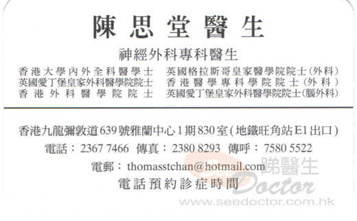Dr CHAN SZE TONG Name Card