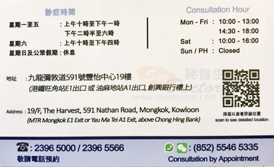 Dr WONG WAI HONG Name Card
