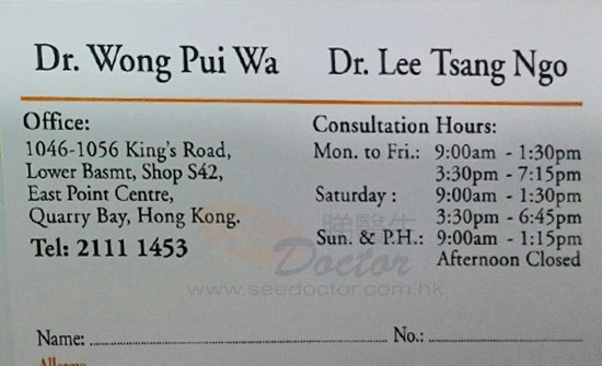Dr Lee Tsang Ngo Name Card