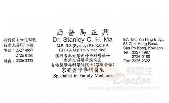 Dr Ma Ching Hing Stanley Name Card