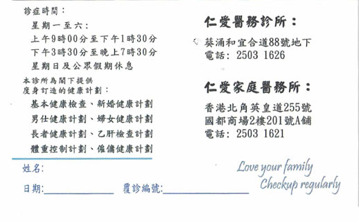 Dr Siu Huen Name Card