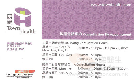 Dr Wong Tin Yau Name Card