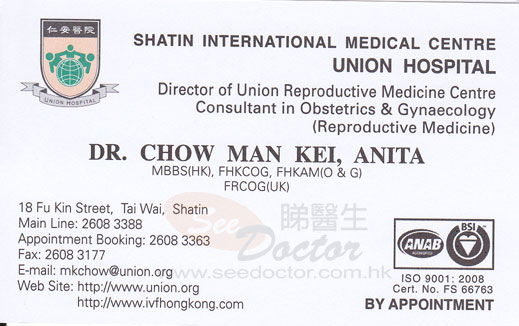 Dr Chow Man Kei Anita Name Card