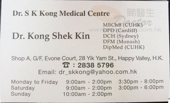 Dr KONG Shek Kin Name Card