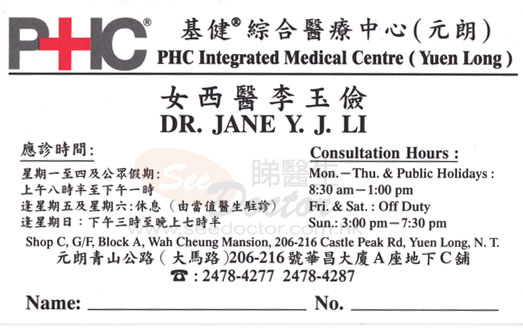 Dr Li Yu Jian , Jane Name Card