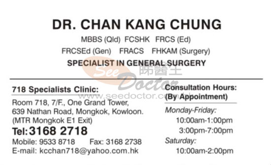 Dr CHAN KANG CHUNG WILLIAM Name Card