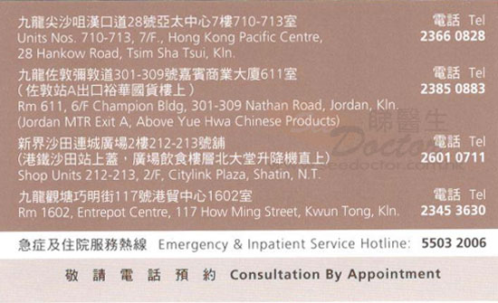 Dr WONG CHUN WA Name Card