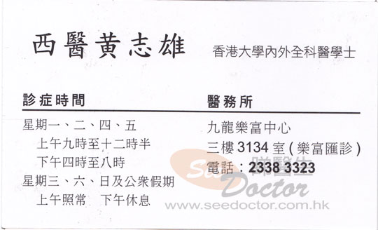 Dr WONG CHI HUNG Name Card