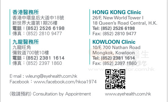 Dr LEUNG KIN YING, WILLIAM Name Card