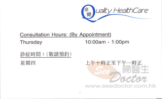 Dr David Ho Wai Tak Name Card
