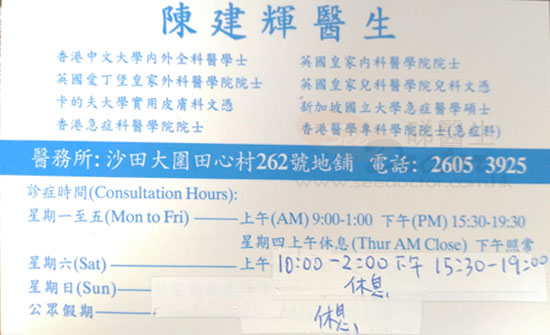 Dr Chan Kin Fai Name Card
