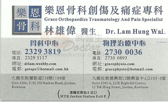 Dr Lam Hung Wai Name Card