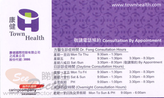 Dr FONG, YEUK YEE MAGGIE Name Card