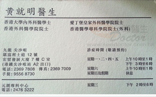 Dr WONG CHOW MING Name Card