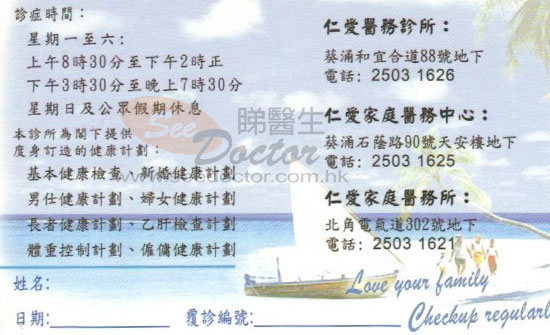 Dr Fok Chun Man Name Card