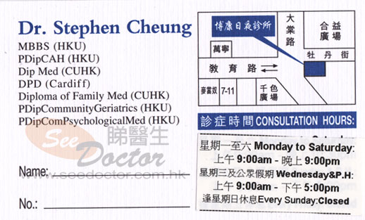 Dr CHEUNG KWONG FAI STEPHEN Name Card