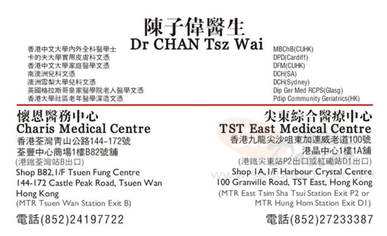 Dr CHAN Tsz Wai Name Card
