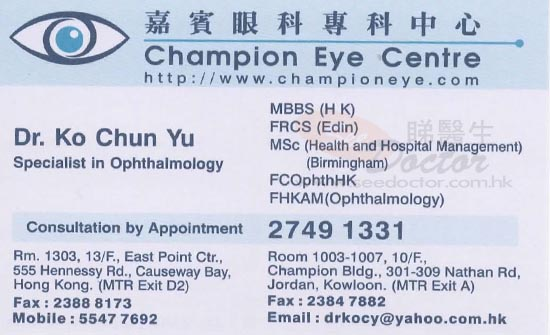 Dr KO CHUN YU Name Card