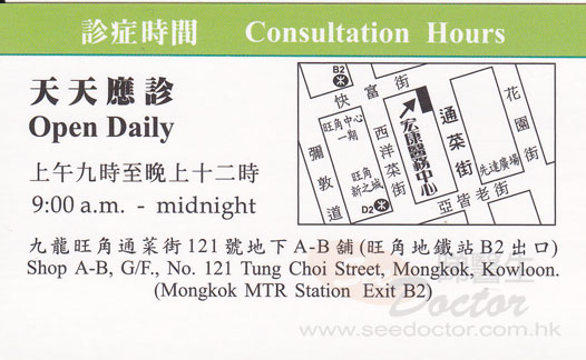 Dr Cheung Hon Yuen Name Card