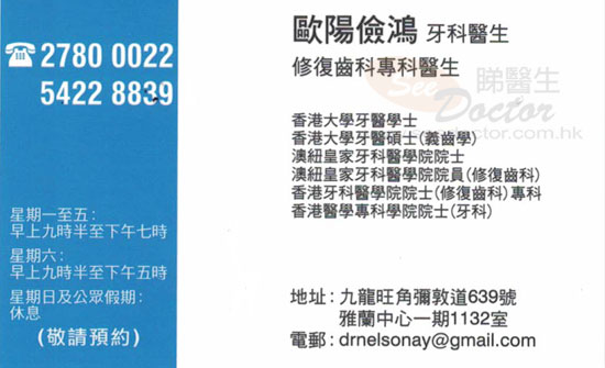 Dr AU YEUNG KIM HUNG, NELSON Name Card