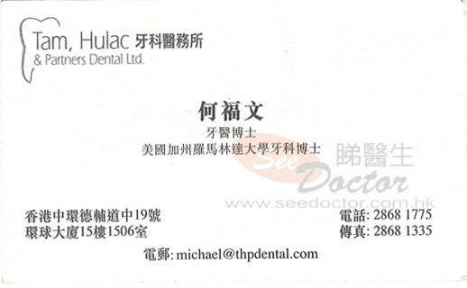 Dr HOFFMAN, MICHAEL LEE Name Card