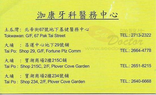 Dr MAN WAI LING Name Card