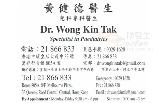 Dr Wong Kin Tak Name Card