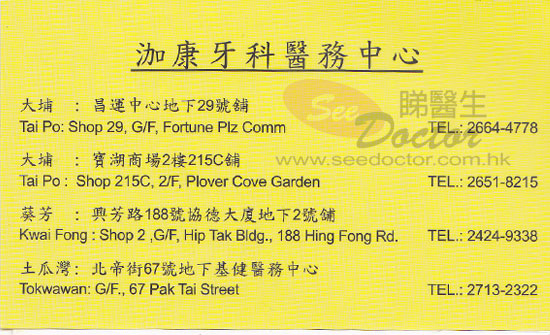 Dr MAN HANG YU Name Card