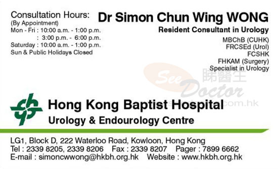 Dr WONG CHUN WING SIMON Name Card