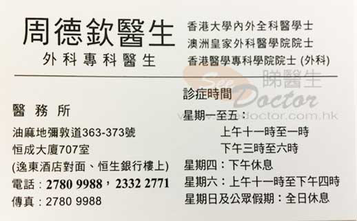 Dr CHOW TAK YAM Name Card