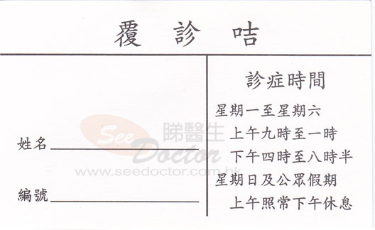 Dr CHU LUN PIU, RONALD Name Card