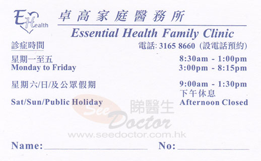 Dr KO CHI MAN Name Card