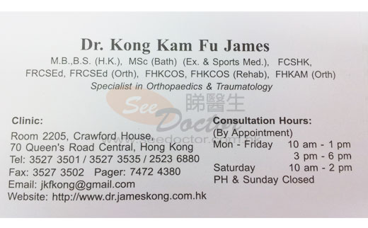 Dr KONG KAM FU, JAMES Name Card