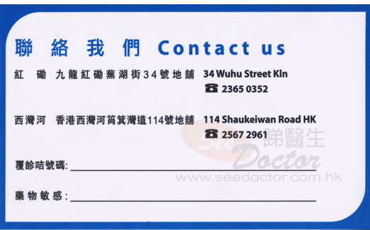 Dr CHAN HING WAI Name Card