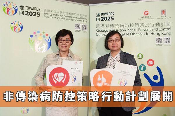 非傳染病防控策略行動計劃展開