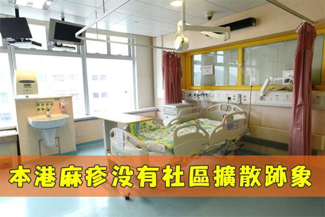 香港麻疹沒有社區擴散跡象