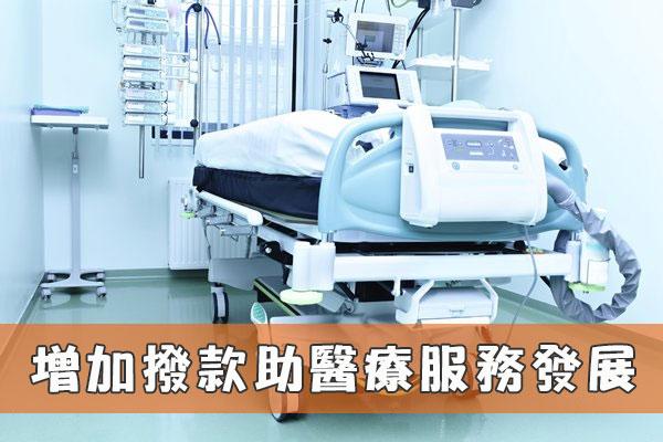 增加撥款助醫療服務發展