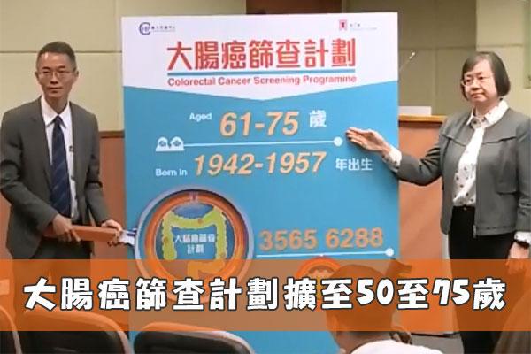 大腸癌篩查計劃擴至50至75歲