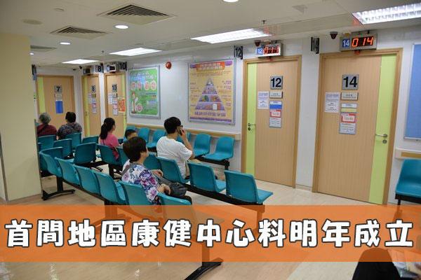 首間地區康健中心料明年成立