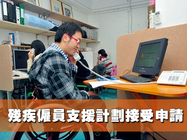 殘疾僱員支援計劃接受申請