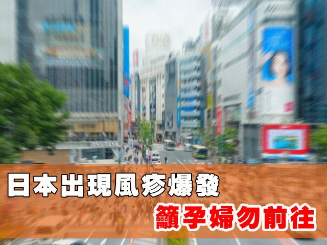 日本出現風疹爆發 籲孕婦勿前往