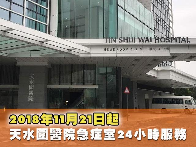 2018年11月21日起天水圍醫院急症室24小時服務