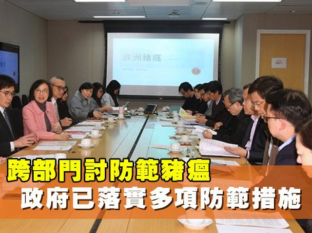 跨部門會議商討防範豬瘟
